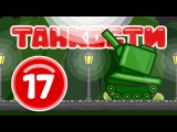 Танкости #17: Другой мир [Мультфильм World of Tanks]