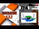 XVM - обновление 6.2.2 #worldoftanks #wot #танки — [