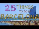 Барселона, Barcelona, Catalunya. 25 достопримечательностей, которые необходимо посетить опублик. 10.08.2015 г.