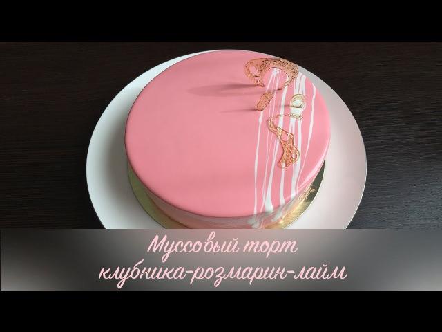 Муссовый торт клубника-розмарин-лайм ❤ Цветная зеркальная глазурь ❤ Cooking with Love