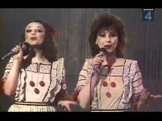 Лидия и Аурика Ротару - Якщо любиш - кохай! (1986)