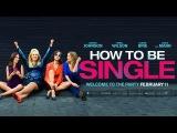 В активном поиске   /   How to Be Single     2016     ТРЕЙЛЕР