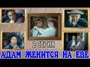 Адам женится на Еве 1980 (2 серия)