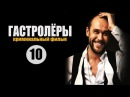 Гастролеры 10 серия 2016 Криминальный сериал