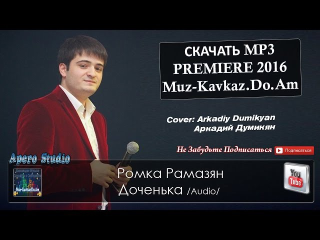 Ромка Рамазян - Доченька /COVER: Arkadiy Dumikyan /Audio Premiere/ 2016 [A.S] (Muz-Kavkaz.Do.Am)