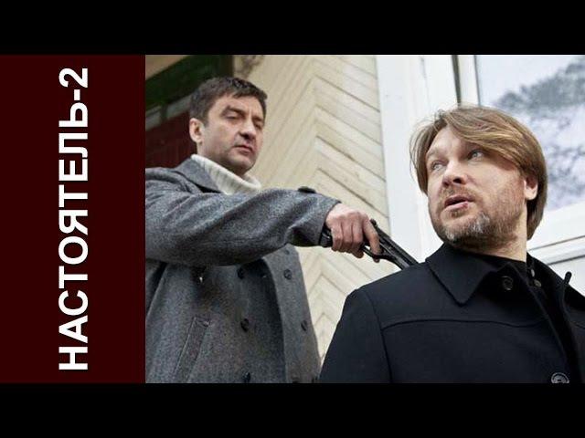 боевик Настоятель 2 Фильм смотреть онлайн кино boevik Nastoyatel 2