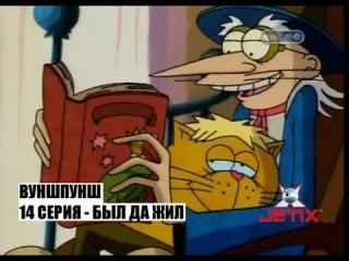 Вуншпунш - 14 Серия (Был да жил)