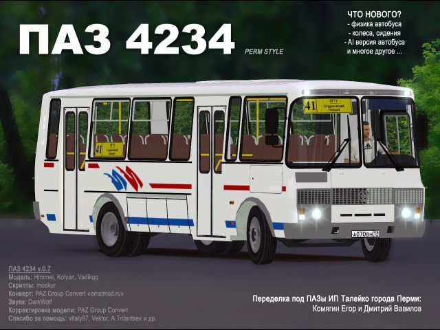 OMSI 2 МОД (ПАЗ 3205)