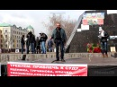Народное презрение к власти! У-уу суки! Донецк 29 марта митинг на пл. Ленина.