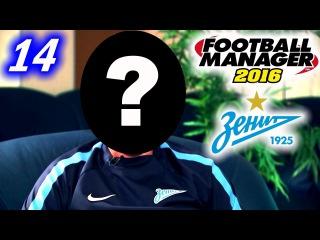 Football Manager 2016: Серия #14 — Старт в Лиге чемпионов