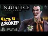 INJUSTICE: Gods Among Us Прохождение ► Глава 4: ДЖОКЕР | Gameplay PS4 ✔