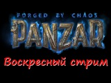Panzar: Forged by chaos Стрим 27.03.16