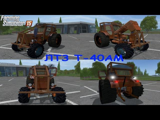 Farming Simulator 15- ЛТЗ Т40АМ. LTZ T40AM. V1.