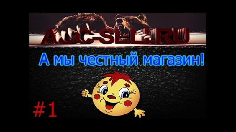 WARFACE ПРОВЕРЯЕМ МАГАЗИН Acc-Sell.ru 1