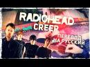 Radiohead - Creep - Перевод на русский (Acoustic Cover)