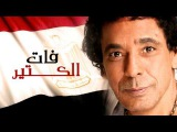 محمد منير - فات الكتير (حصرياً) | 2015 | Mohamed Mounir - Fat El keteer