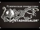 Руническая гимнастика STADHAGALDR (рунная йога).