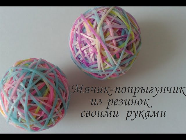 Как сделать мячик (шарик)-попрыгунчик из резинок своими руками Сама Я mk.ru