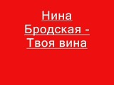 Нина Бродская - Твоя вина