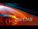 Новости Первый Канал Время 13.08.2016 Сегодня Онлайн Последние Новости 1. Смотреть Выпуск 13 Августа