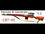 Снайпер с СВТ-40 ! игра с ПА винтовками. Ч.2 Герои и генералы.