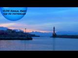 VLOG Взламываю холодильник, тур по гостинице, Ханья, Крит