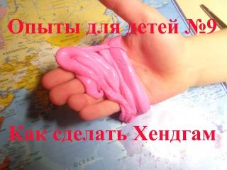 Опыты для детей! Эксперимент №9 - Как сделать Хендгам!