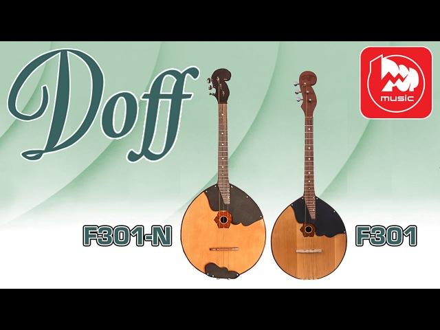 Домра DOFF F301 ( и улучшенная DOFF F301 N) Играет виртуоз Сергей Боганов