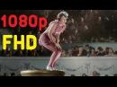 Цирк 1936 в ЦВЕТЕ Фильм цирк смотреть онлайн в хорошем качестве FHD