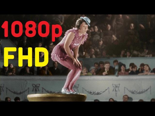 Цирк 1936 в ЦВЕТЕ (Фильм цирк смотреть онлайн в хорошем качестве FHD