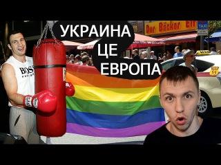 Киев ГЕЙ ПАРАД СЕГОДНЯ Кличко разрешил  Украина Це Европа