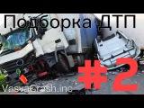 Подборка ДТП с регистратора #2 | car crash