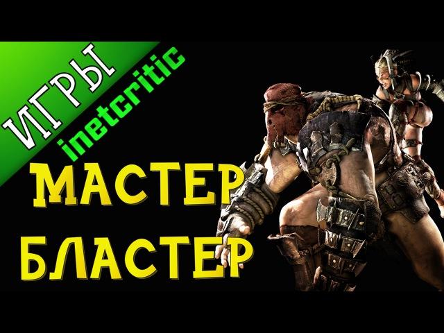 Mortal Kombat - Ферра и Торр [история персонажа]