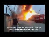 Момент взрыва заправки в Кизляре. 18.03.16