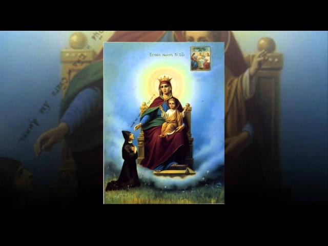 Молитва Богородице. Пресвятой Богородице молитва песнопение. Слушать песню.