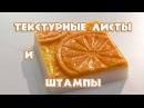 Текстурные листы и силиконовые штампы - Kamila Secrets для магазина Выдумщики.ру