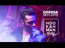 Hookah Man Prty Odessa 18.11.2015 - Кальянная вечеринка