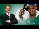 Поем по-английски как Jay Z &amp Kanye West - OTIS