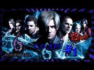 Let's Play Resident Evil 6 #1 Chris [Эпичное начало, чо]