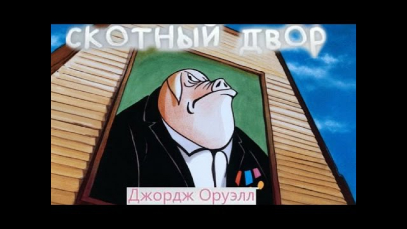 Скотный двор - Джордж Оруэлл - Аудиокнига