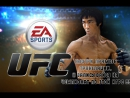 EA Sports UFC 2014, Epic Online Battles 19 Bruce Lee против Renan Barao