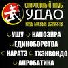 Спортивный клуб УДАО. Клуб боевых искусств.