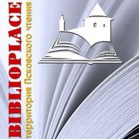 Логотип Biblioplace - Псковская областная библиотека