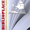 Biblioplace - Псковская областная библиотека