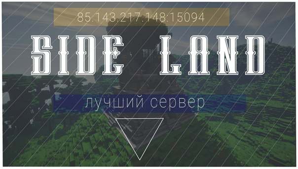 ××× SideLand Project ××× Версия : 0.14 - 0.15