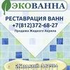 Экованна СПб, жидкий акрил, реставрация ванн