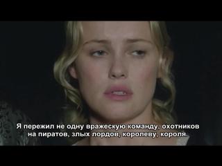 Черные Паруса 3 сезон 10 серия (промо) русские субтитры