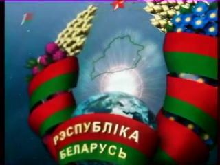 staroetv.su / Фрагмент заставки перед новостями (Первый канал БТ, 25.09.2006-31.10.2008(?))