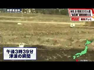 20-метровая ударная волна цунами.Япония 11.03.2011.avi