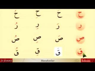 dars -Men ham Quron oqiyman- - YouTube_3